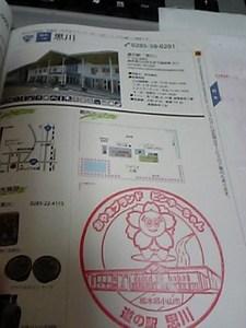 道の駅 思川.jpg