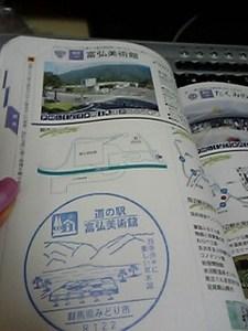 道の駅 富弘美術館.jpg